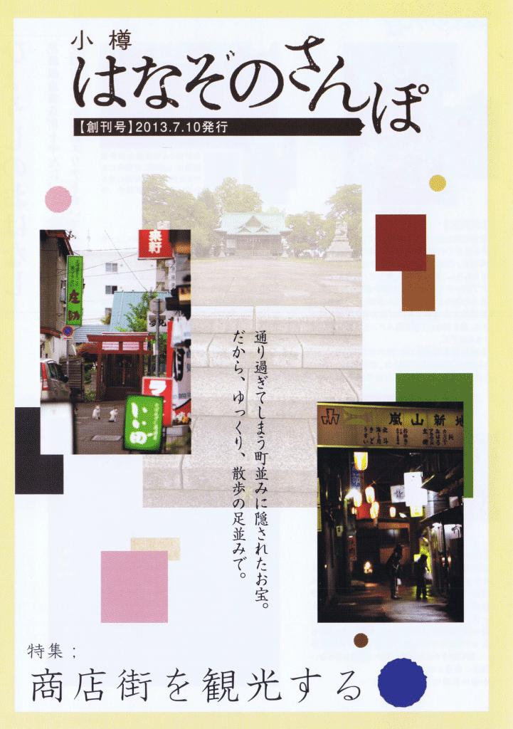 【花園散歩】第1号1