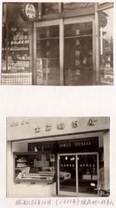 昭和36年時計店