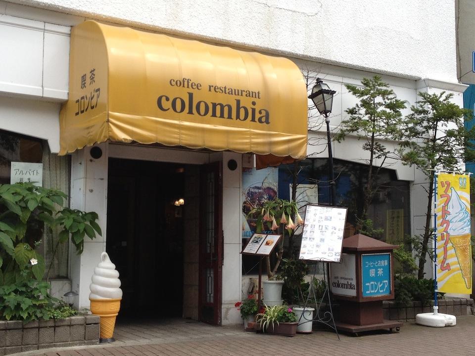 喫茶コロンビア1