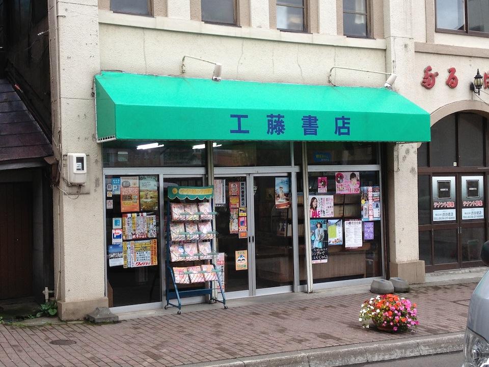 工藤書店1