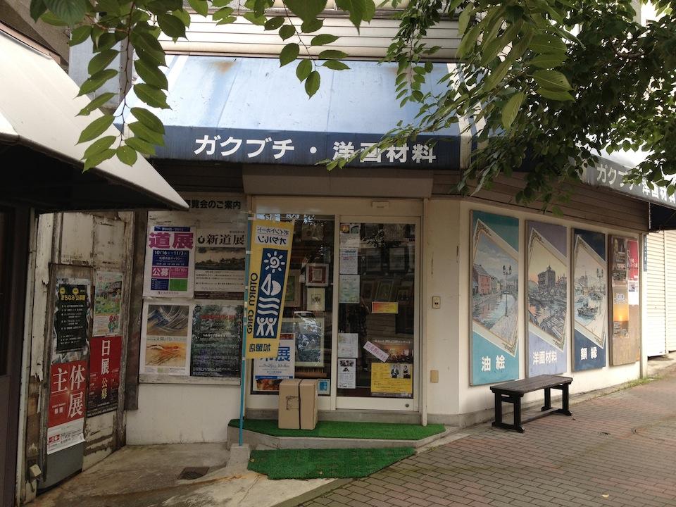 石井ガクブチ店1
