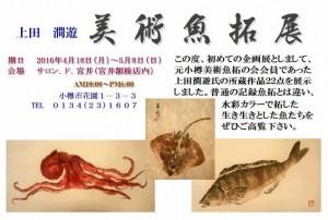 gyotaku-1